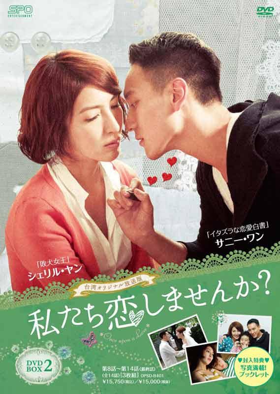 私たち恋しませんか?~once upon a love~<台湾オリジナル放送版>DVD-BOX2(3枚組)