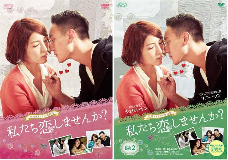 私たち恋しませんか?~once upon a love~<台湾オリジナル放送版>DVD-BOX1+2のセット