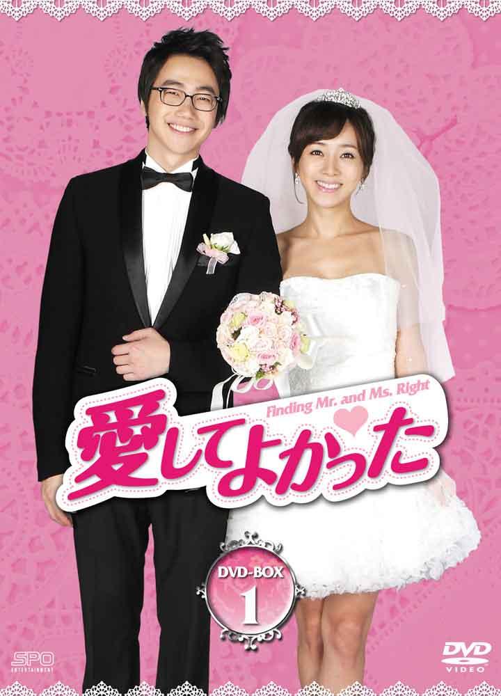 愛してよかった DVD-BOX1(7枚組)