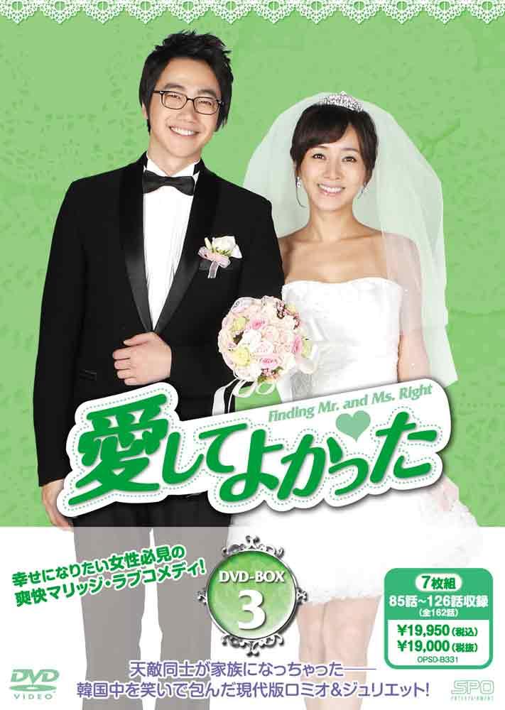 愛してよかった DVD-BOX3(7枚組)