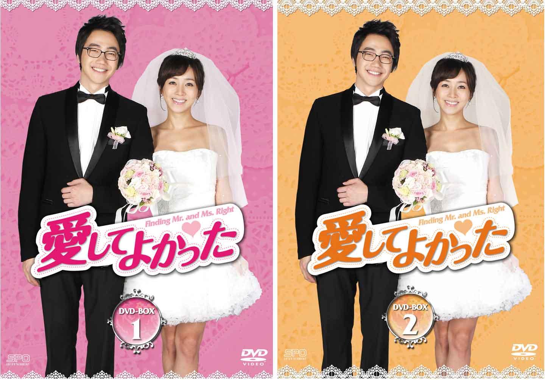 愛してよかった DVD-BOX1+2のセット