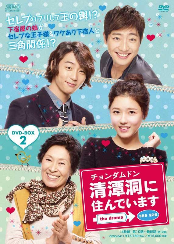 清潭洞(チョンダムドン)に住んでいます the drama DVD-BOX2 (4枚組)