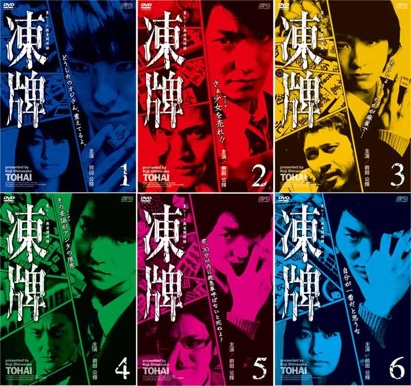 開店祝い 公式ショップ 新品 凍牌~裏レート麻雀闘牌録~ 全6巻セット DVD