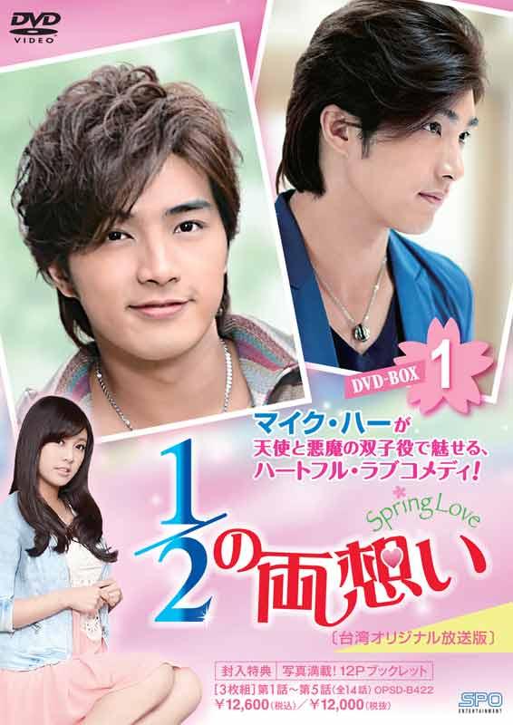 1/2の両想い~Spring Love~<台湾オリジナル放送版>DVD-BOX1(3枚組)