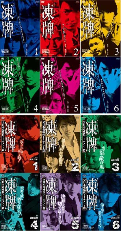 凍牌~裏レート麻雀闘牌録~ シーズン1 + シーズン2(全日本竜凰位トーナメント篇) 12巻セット DVD