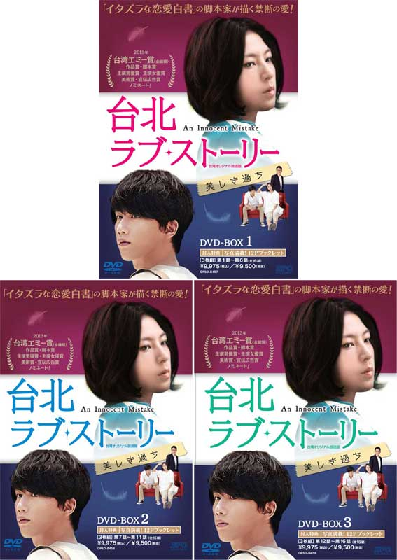 台北ラブ・ストーリー~美しき過ち <台湾オリジナル放送版>DVD-BOX1+2+3のセット
