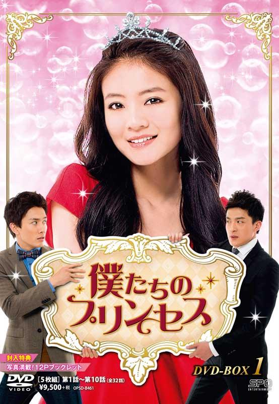 ★新品★ 僕たちのプリンセス DVD-BOX1(5枚組)