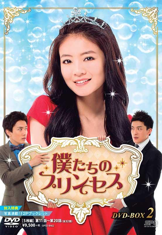 ★新品★ 僕たちのプリンセス DVD-BOX2(5枚組)