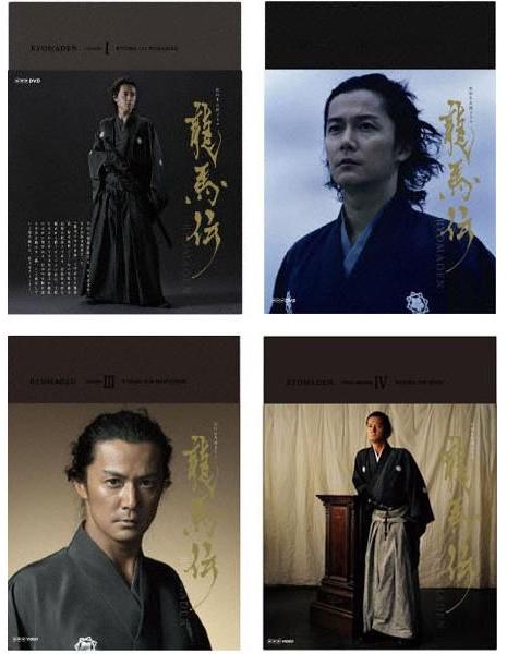 NHK大河ドラマ 龍馬伝 完全版【Blu-ray BOX-1+2+3+4セット】[season1+2+3+4]