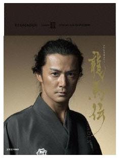 NHK大河ドラマ 龍馬伝 完全版(season3)【Blu-ray BOX3】[3枚組]