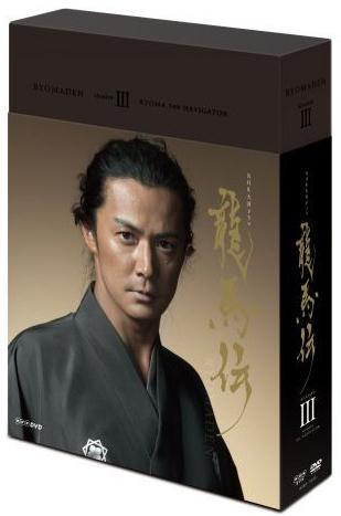 NHK大河ドラマ 龍馬伝 完全版(season3)【DVD-BOX3】[3枚組]