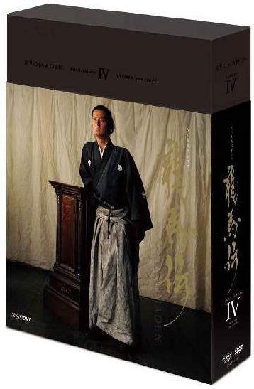 NHK大河ドラマ 龍馬伝 完全版(season4)【DVD-BOX4】[3枚組]