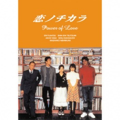 사랑 노치카라 DVD-BOX