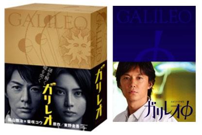 ガリレオ DVD-BOX+ガリレオφ(エピソードゼロ)DVDのセット