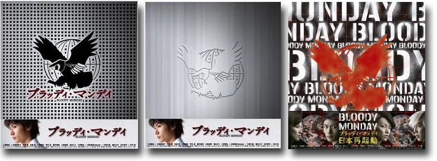 ブラッディ・マンデイ シーズン1 DVD-BOX 1と2とシーズン2 DVD-BOXのセット