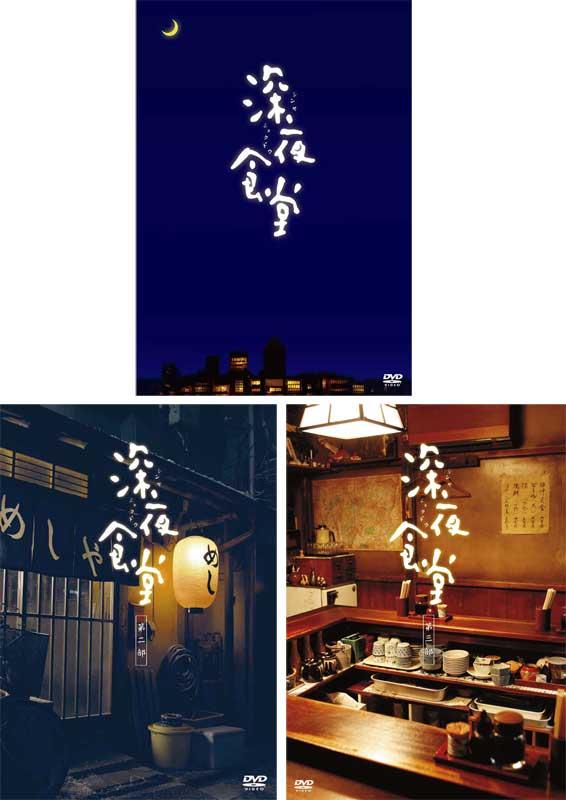深夜食堂 第一部~第三部【ディレクターズカット版】DVD-BOX 3巻セット