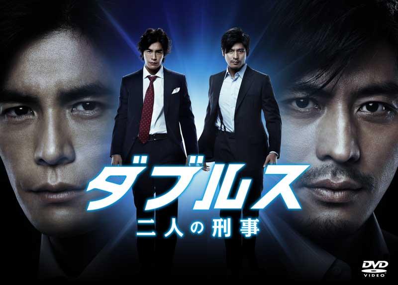 ダブルス~二人の刑事 DVD-BOX