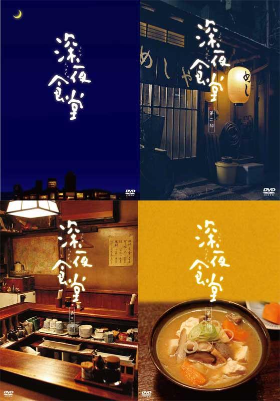 深夜食堂 第一部~第四部 DVD-BOX TV版 4巻セット