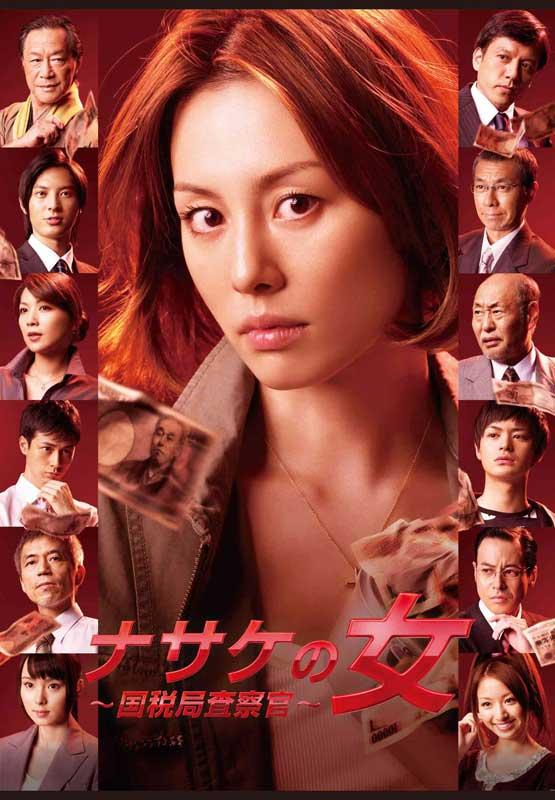 ナサケの女~国税局査察官~DVD-BOX