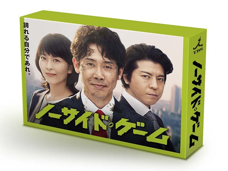 ノーサイド・ゲーム DVD-BOX