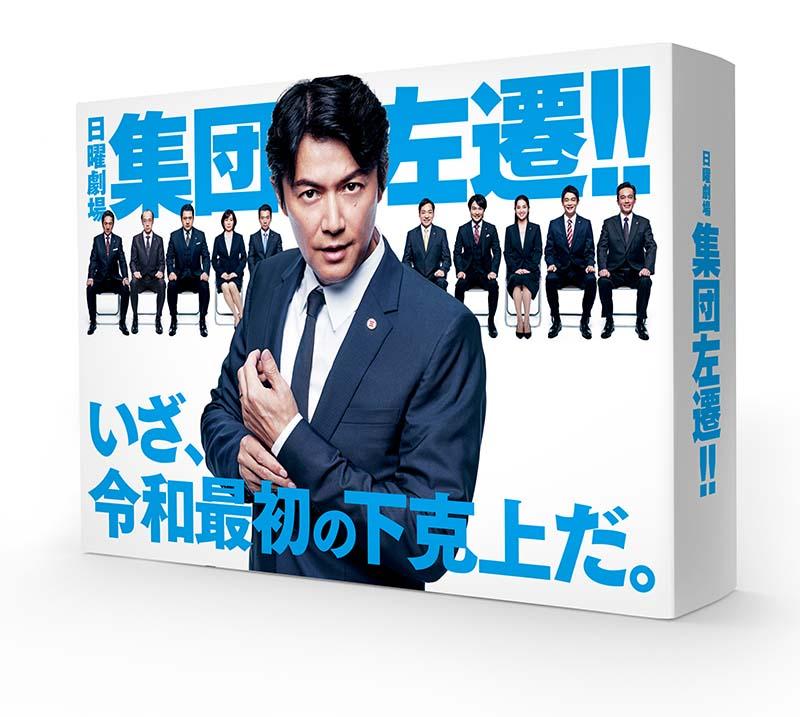 集団左遷!! Blu-ray BOX