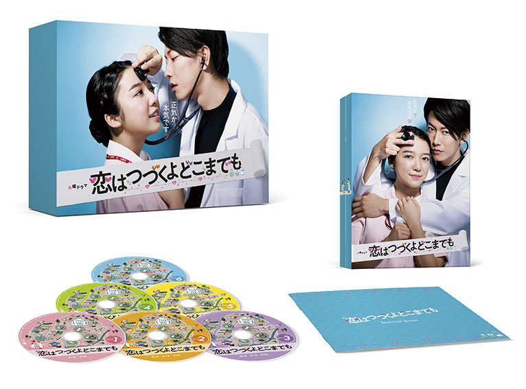 新品 送料無料 DVD-BOX 恋はつづくよどこまでも アウトレット 年間定番