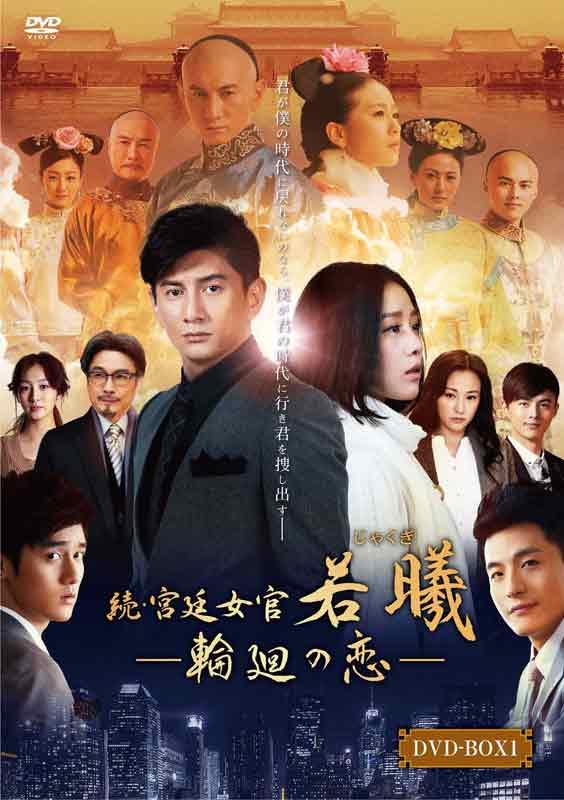 続・宮廷女官 若曦 ~輪廻の恋 第一部BOX(DVD)