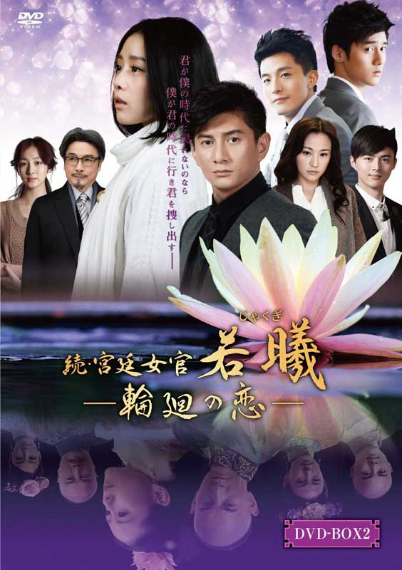 続・宮廷女官 若曦 ~輪廻の恋 第二部BOX(DVD)