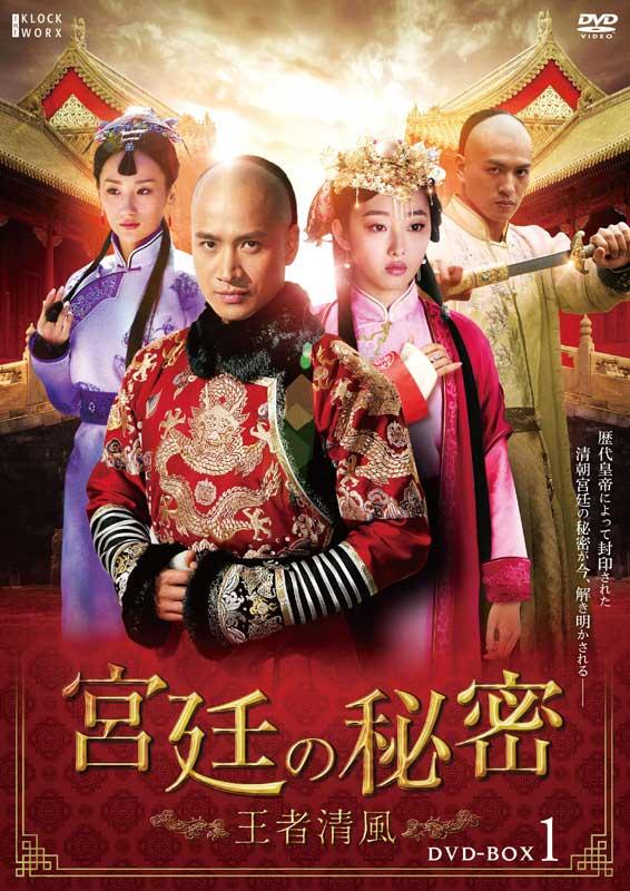宮廷の秘密~王者清風~DVD-BOX1
