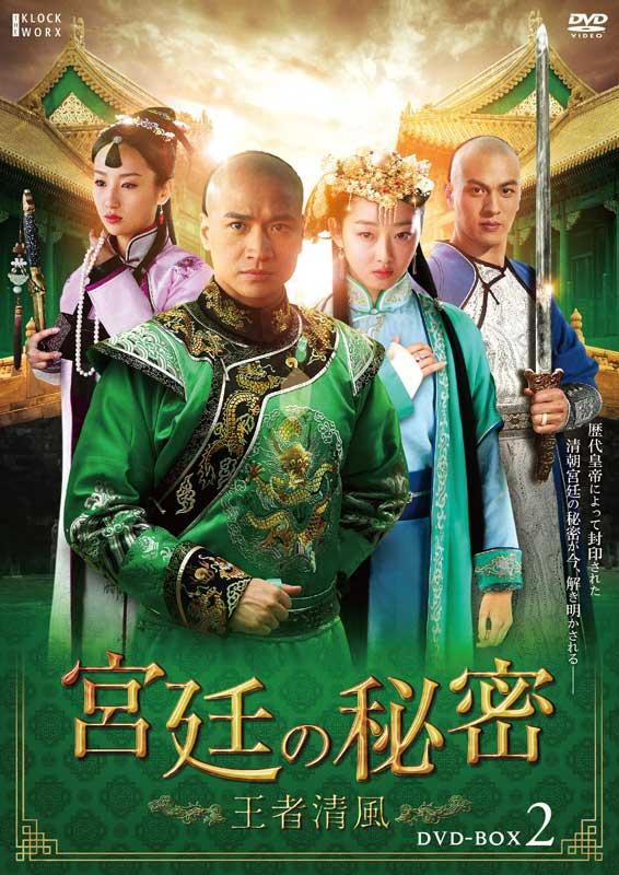 宮廷の秘密~王者清風~DVD-BOX2