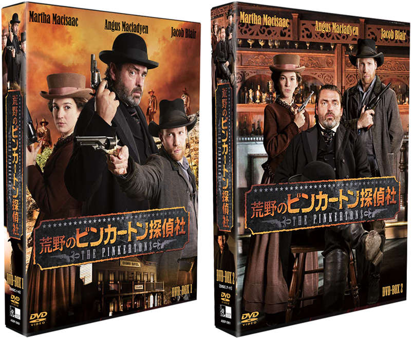 荒野のピンカートン探偵社 DVD-BOX1+2のセット