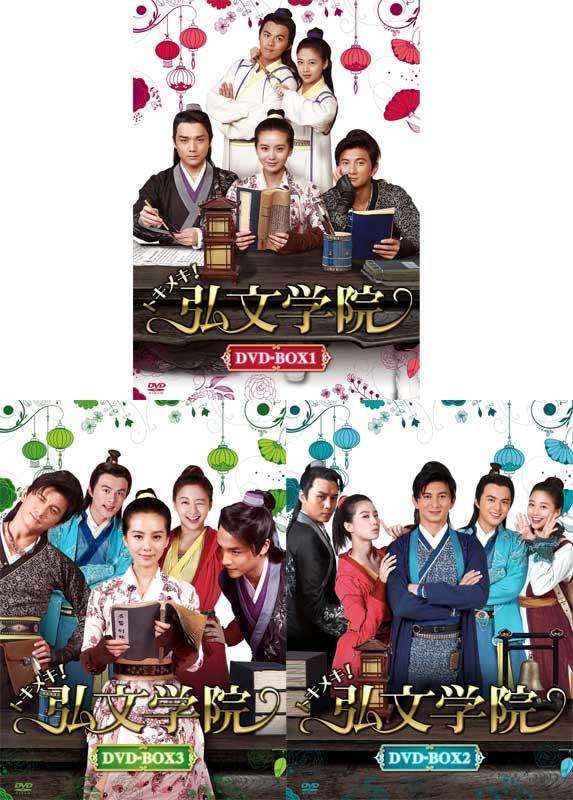 トキメキ!弘文学院 DVD-BOX1+2+3の全巻セット