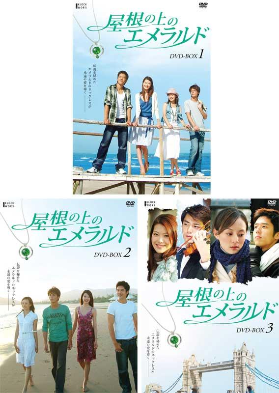 屋根の上のエメラルド DVD-BOX1+2+3の全巻セット