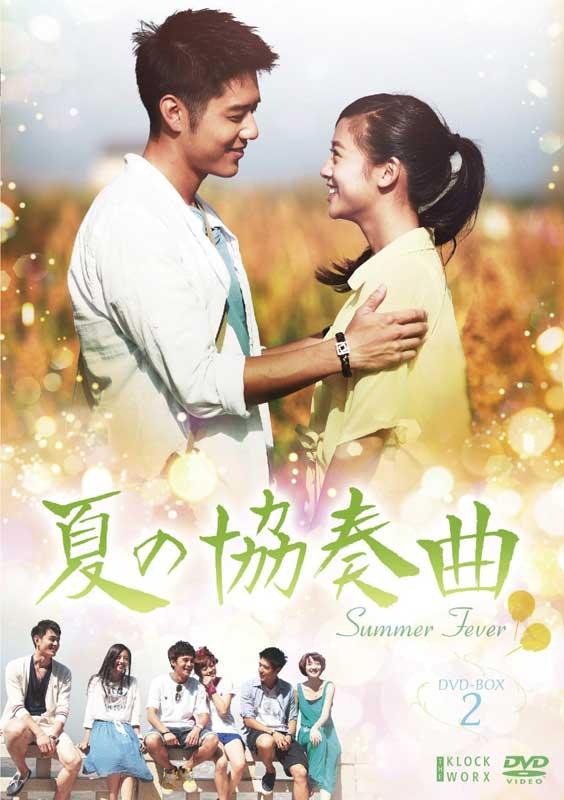 夏の協奏曲 DVD-BOX 2