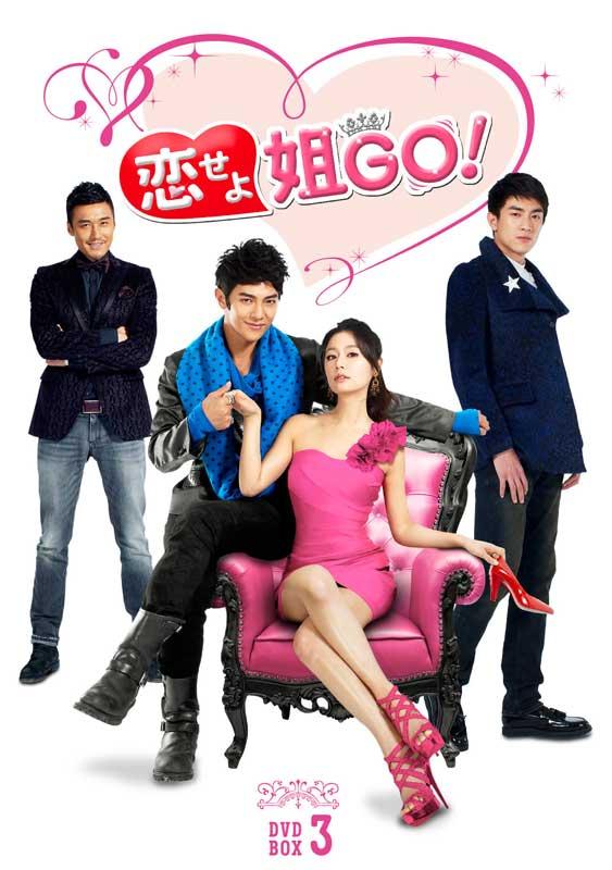 恋せよ姐GO! DVD-BOX 3