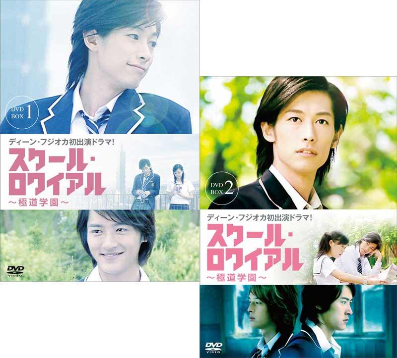 スクール・ロワイアル~極道学園~ DVD-BOX 1+2のセット