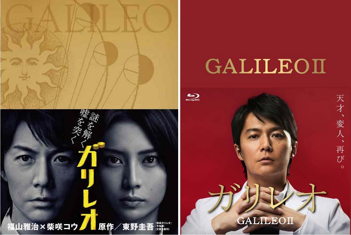 ガリレオ+ガリレオ2 Blu-ray-BOX のセット