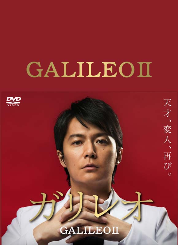 ガリレオ2 DVD-BOX