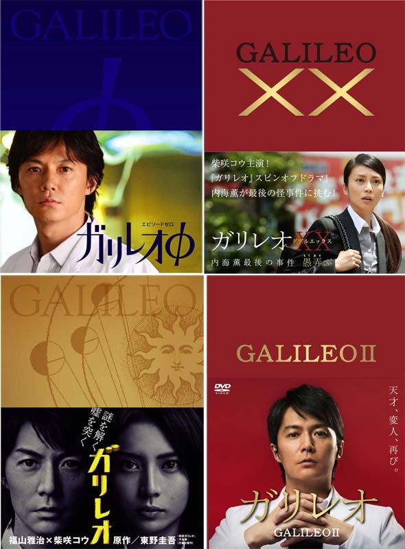 ガリレオ+ガリレオ2 DVD-BOX と φ+XXダブルエックスDVDのセット