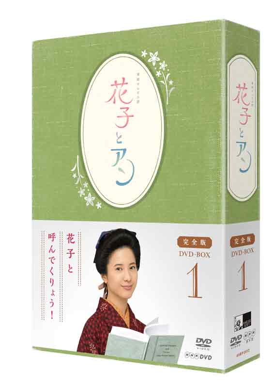 連続テレビ小説 「花子とアン」完全版 DVD-BOX 1(4枚組)