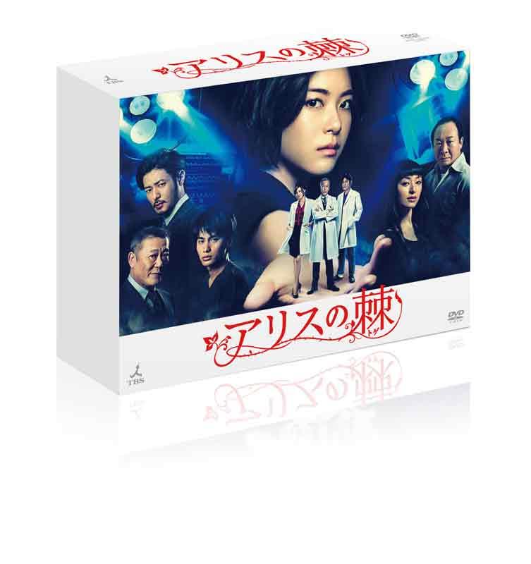 アリスの棘 DVD-BOX