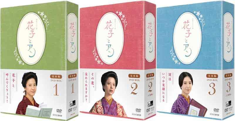 連続テレビ小説 「花子とアン」完全版 DVD-BOX 1+2+3のセット