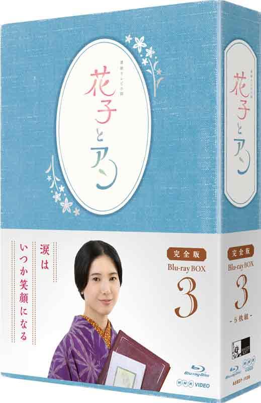 連続テレビ小説 「花子とアン」完全版 Blu-ray BOX 3(5枚組)