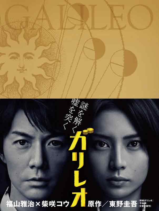 新品 送料無料 ガリレオ BOX 送料無料新品 Blu-ray 売却