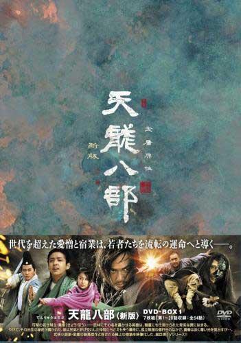 天龍八部(新版)DVD-BOX1