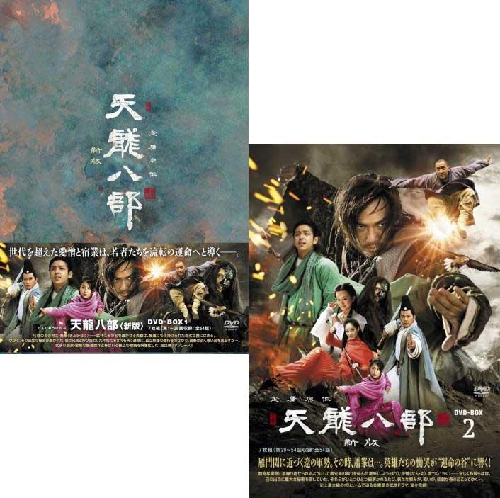 天龍八部〈新版〉 DVD-BOX1+2のセット
