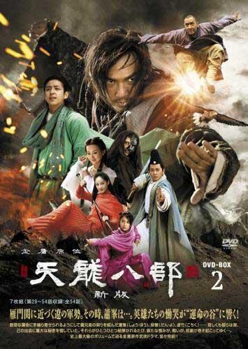 天龍八部(新版)DVD-BOX2