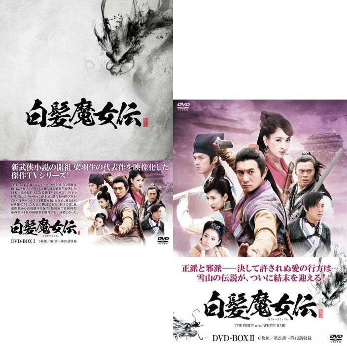白髪魔女伝(はくはつまじょでん) DVD-BOX1+2のセット