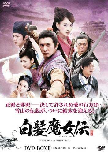 白髪魔女伝(はくはつまじょでん) DVD-BOX2