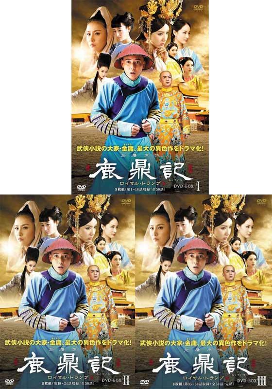 鹿鼎記 ロイヤル・トランプ DVD-BOX 1+2+3の全巻セット